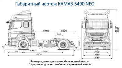 Камаз 5490 технические характеристики